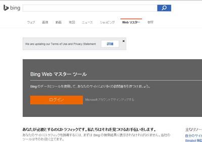 Bing Web マスター ツールTOPページ