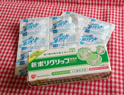 入れ歯安定剤と洗浄剤