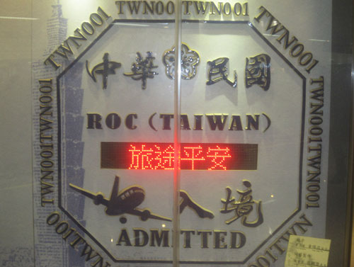 台湾に台湾に入国