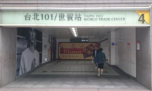 台北101駅