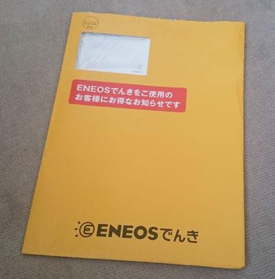 エネオスでんきからの封筒