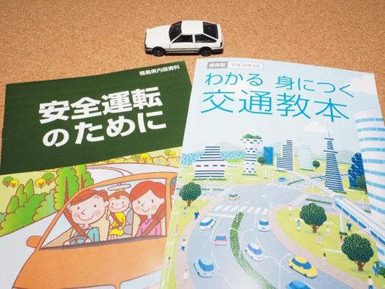 自動車運転免許の更新