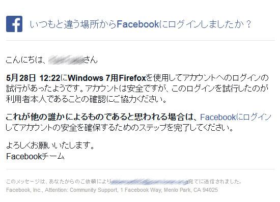 5月28日Facebookからのメールその1