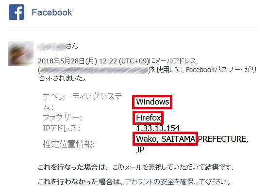 5月28日Facebookからのメールその2