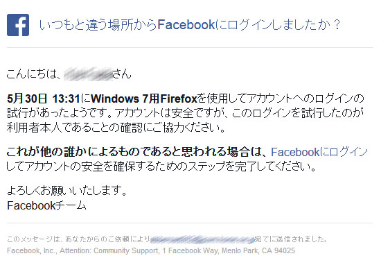 5月30日Facebookからのメールその1