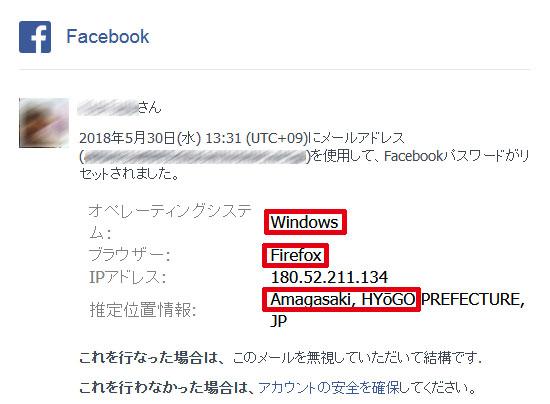5月30日Facebookからのメールその2