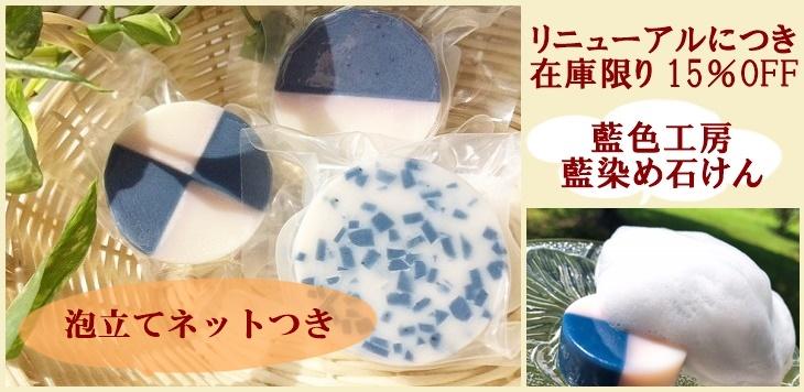 藍色工房 藍染め石けん ニキビ 抗酸化作用 肌荒れ 保湿