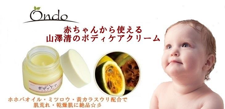 Ondo ボディケアクリーム 保湿クリーム 赤ちゃんの肌 乾燥肌