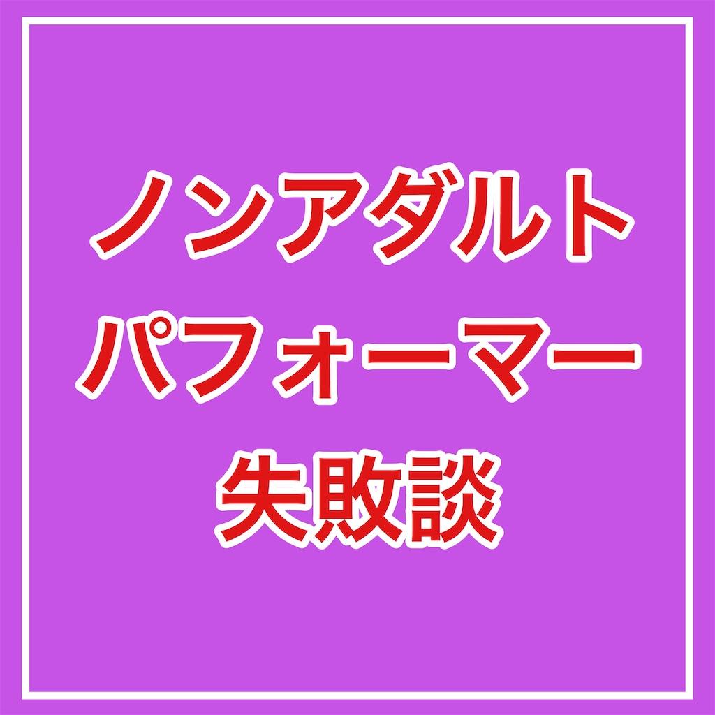 f:id:abc0410abc:20200526185600j:image