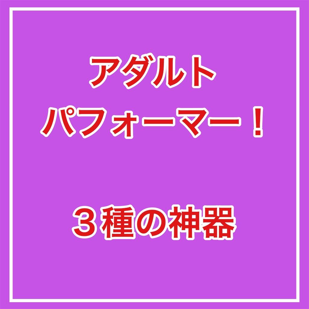 f:id:abc0410abc:20200526190910j:image