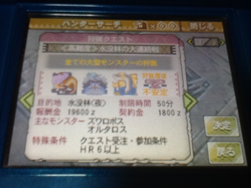 ☆6最終クエ