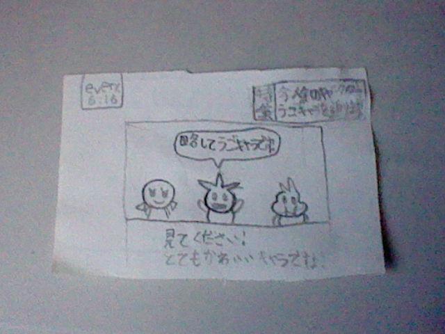 news every.特集うごキャラ(イメージ)