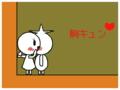 メモリン(胸キュン)