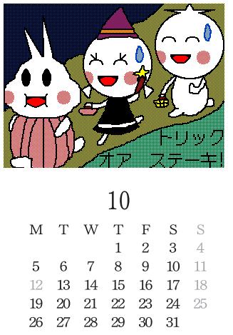 うごキャラカレンダー(2015年10月)