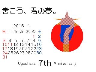 うごキャラカレンダー(2016年1月)