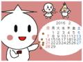 うごキャラカレンダー(2016年2月)