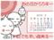 うごキャラカレンダー(2016年3月)