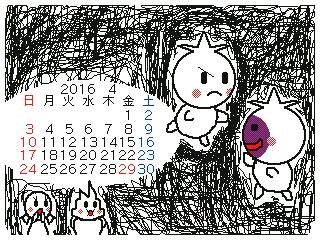 うごキャラカレンダー(2016年4月)