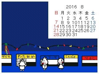 うごキャラカレンダー(2016年8月)