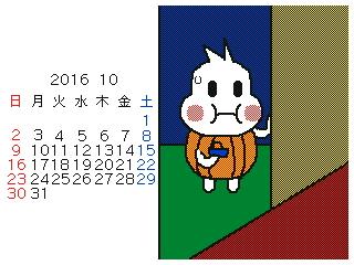 うごキャラカレンダー(2016年10月)