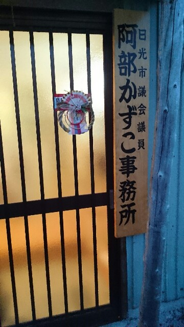 f:id:abe-kazuko-hope:20170520063052j:image