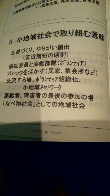 f:id:abe-kazuko-hope:20171130152129j:image