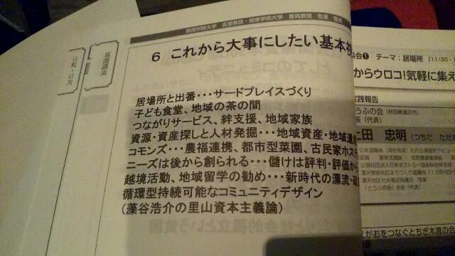 f:id:abe-kazuko-hope:20171201112916j:image