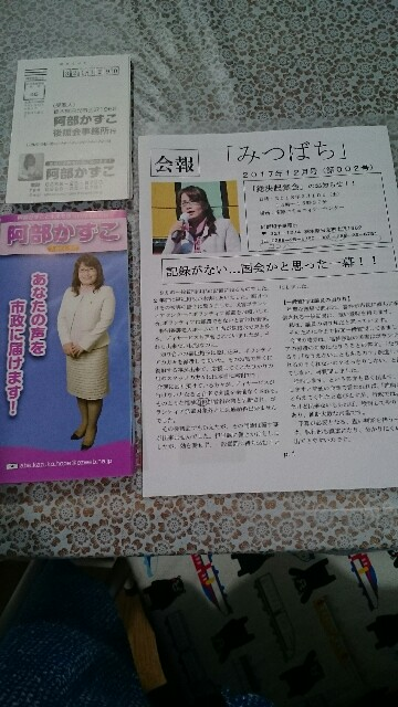 f:id:abe-kazuko-hope:20180104114617j:image