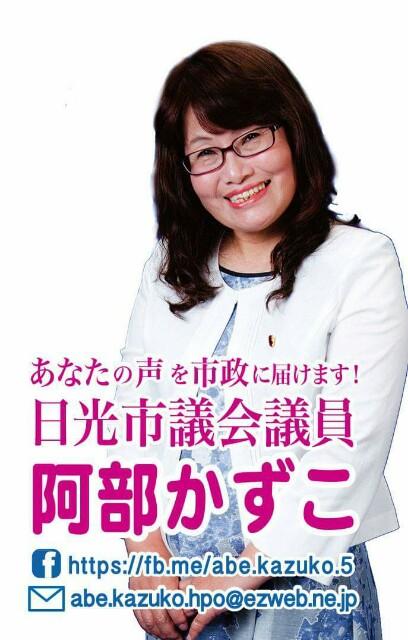 f:id:abe-kazuko-hope:20180117104457j:image