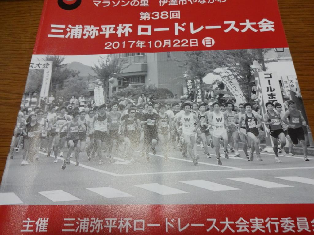 f:id:abe-yumiko:20171027160510j:plain