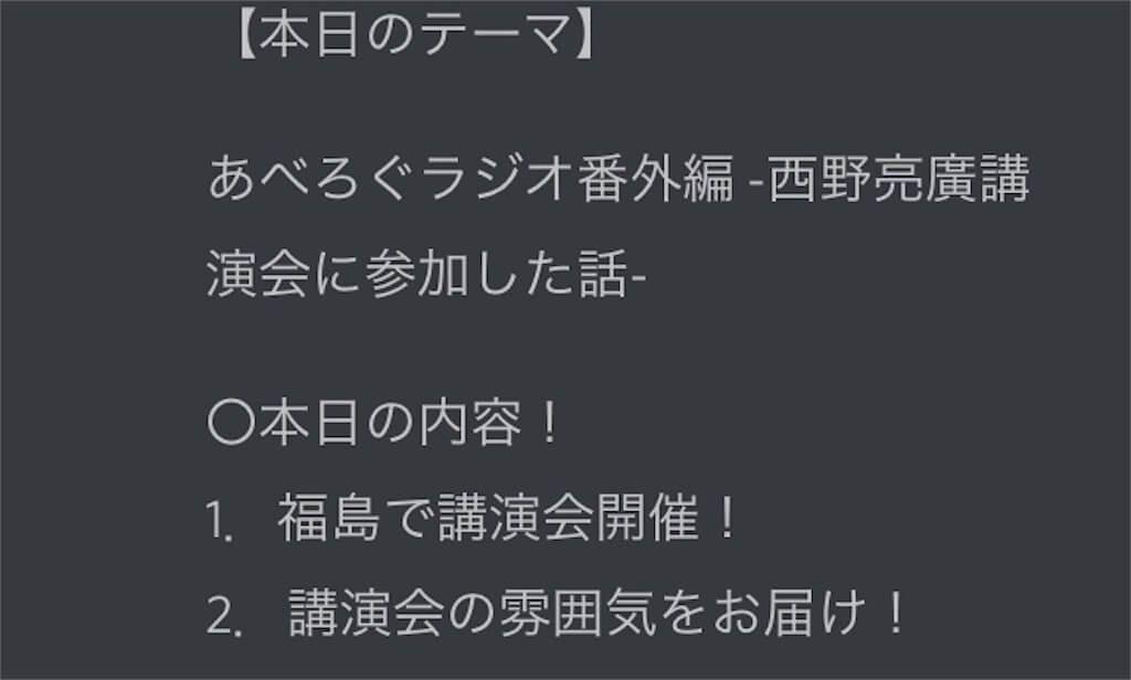 本日のテーマ_radio39