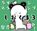 【バナー】ラインスタンプ1