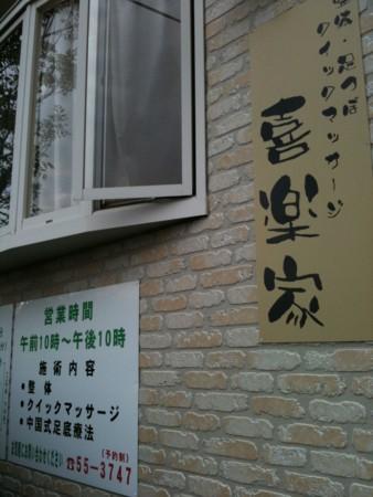 f:id:abeyoshi1969:20100513174052j:image