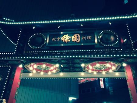 f:id:abeyoshi1969:20161126185926j:image:w360