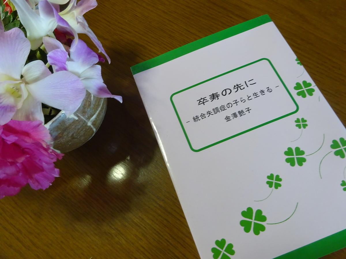 f:id:abeyumiko:20190326140833j:plain
