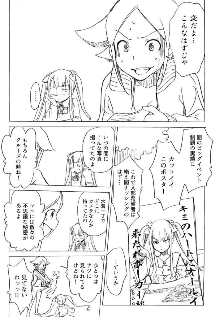 f:id:abinosuke:20160702121805j:plain