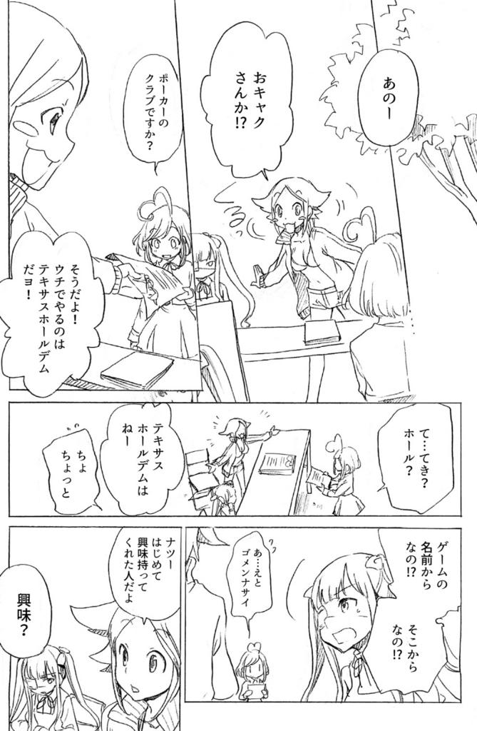 f:id:abinosuke:20160702122041j:plain