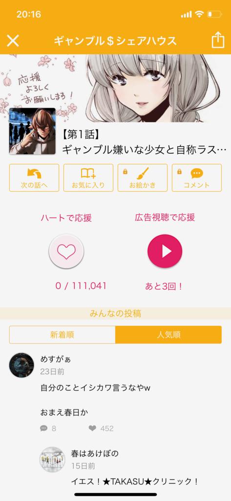 f:id:abinosuke:20190203202157j:plain