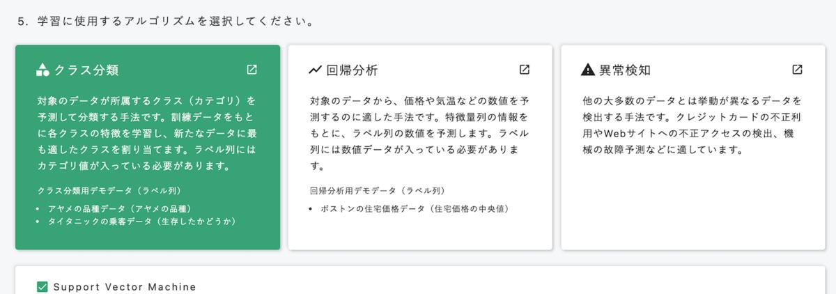 f:id:abist_maruyama:20201213160822p:plain