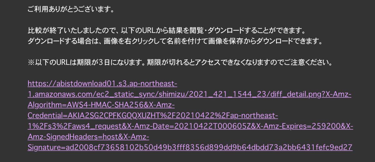f:id:abist_shimizu:20210422113052p:plain