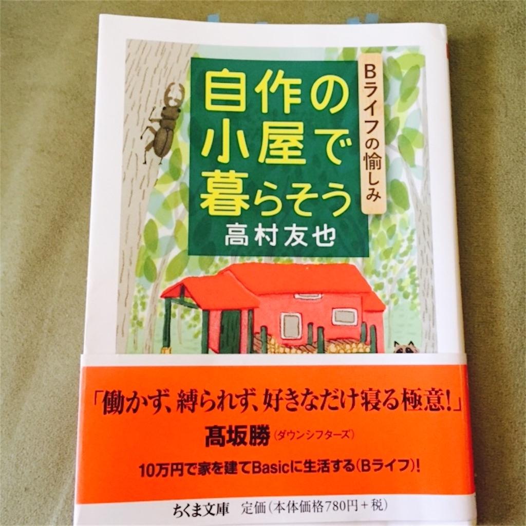 f:id:abitarou:20170216121241j:image