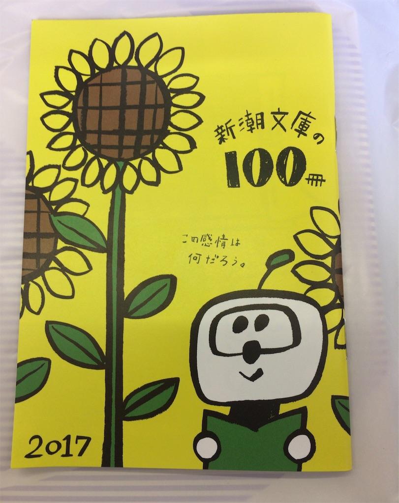 f:id:abitarou:20170821214924j:image