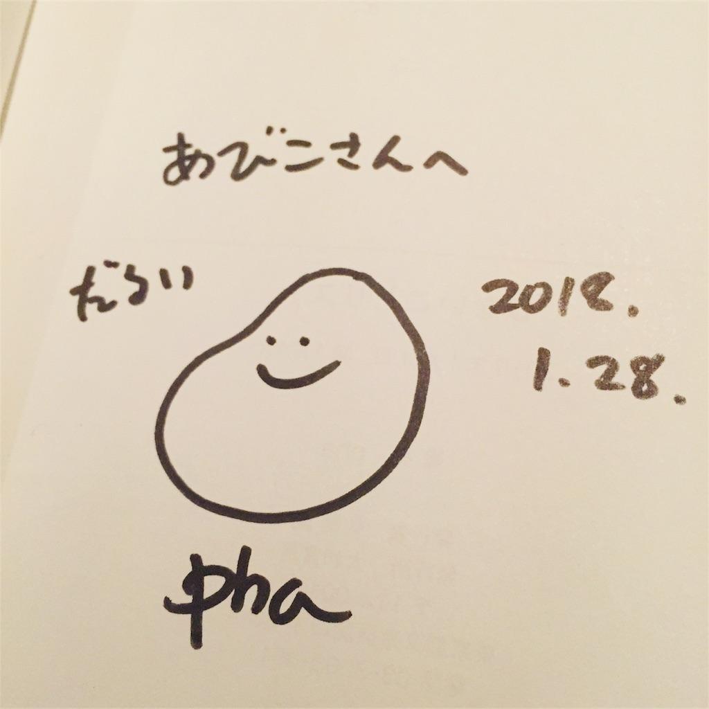f:id:abitarou:20180129110002j:image