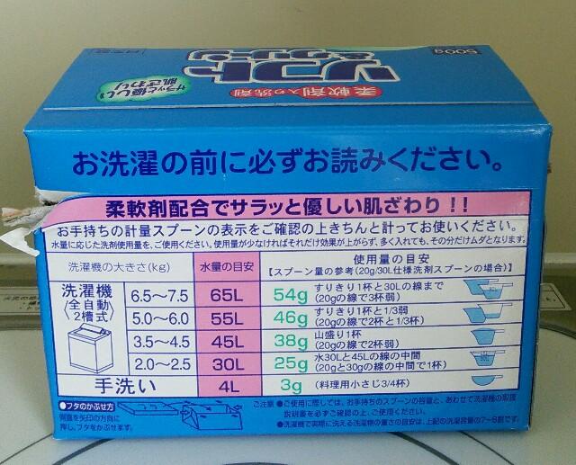 洗濯洗剤 ソフト&クリーンの注意書き