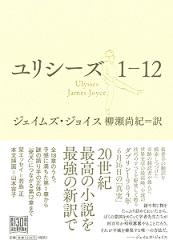 ユリシーズ1-12』ジェイムズ・ジョイス 柳瀬尚紀=訳 - 青玉楼主人日録