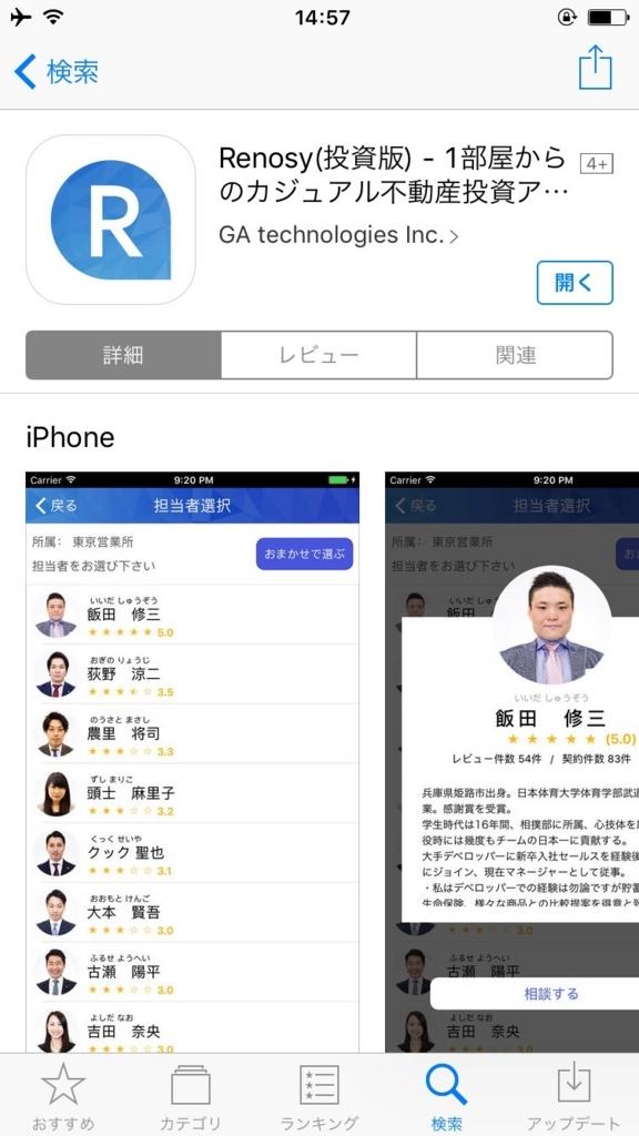 リノシーのアプリ