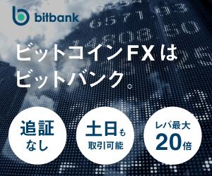 ビットコインFX