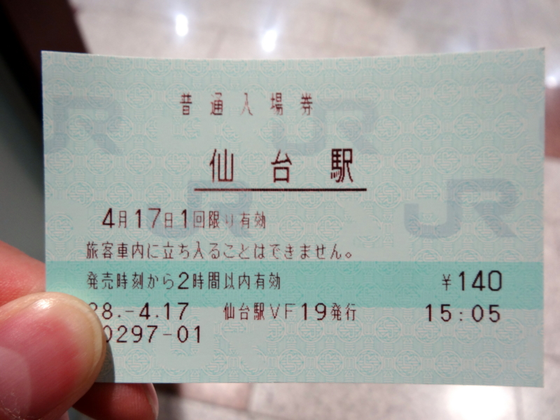 f:id:abukuma-so02f:20160429100852j:plain