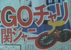 GOチャリ 関ジャニ∞