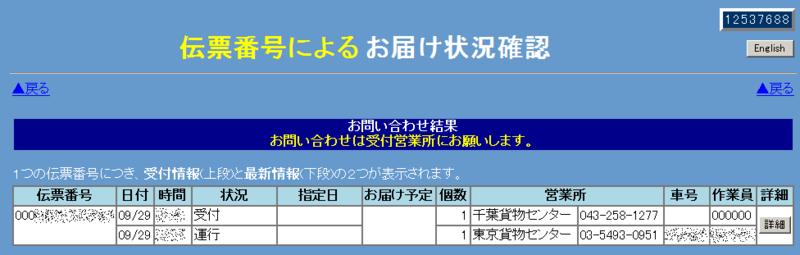 f:id:abyssluke:20120930162019p:plain:w240